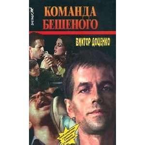 Komanda Beshenogo (9785702707709): Viktor Dotsenko: Books