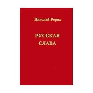 Russian Glory Russkaya slava (9789856780632): Rerikh N.: Books
