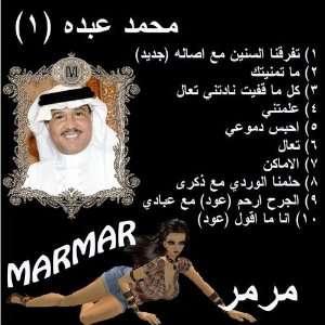 Mohd Abdu (1)   Arabic: Marmar   Mohd Abdu (1)   Arabic: Music