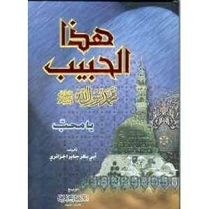 Haza Al Habib (Muhammad Rasul Allah, 1/1) (9789953400662