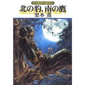 Swordman [Japanese Edition] (9784150307950): Kurimoto Kaoru: Books