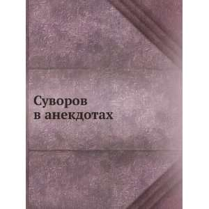Suvorov v anekdotah. (in Russian language) (9785458090339