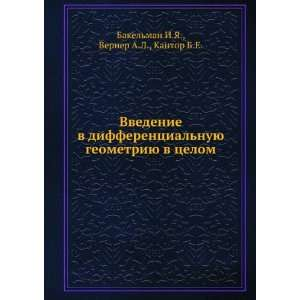 in Russian language): Verner A.L., Kantor B.E. Bakelman I.YA.: Books