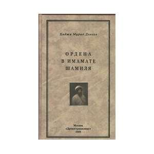 Order in the Imamate of Shamil ed. Arabic Shamil Shikhaliev / Ordena v