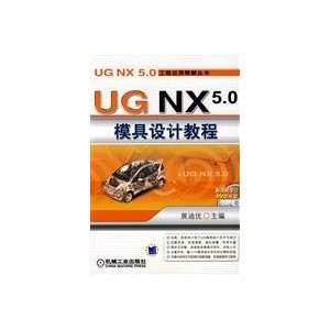 UG NX 5.0 mold design tutorial (9787111272106) ZHAN DI