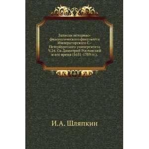 Dimitrij Rostovskij i ego vremya . (in Russian language): I.A