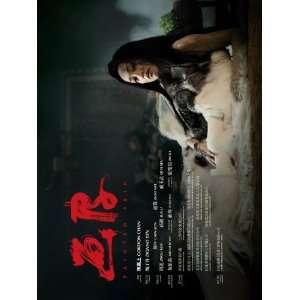 Donnie Yen)(Wei Zhao)(Xun Zhou)(Betty Sun)(Kun Chen)