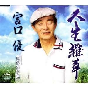 Jinsei Zassou/Omokageno Otaru Yuu Miyaguchi Music