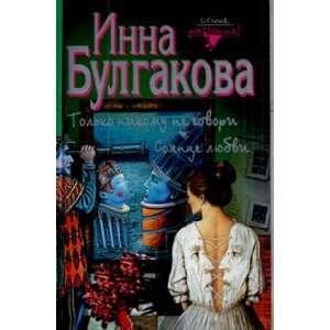 ne govori Solntse lyubvi (9785968000880) I. V. Bulgakova Books