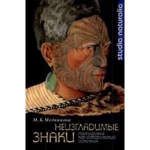 Znaki. Tatuirovka Kak Isto (9785955102115): M. B. Mednikova: Books