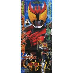 Masked Rider Den O & Kiva Poster Japanese 20x40 Rina Akiyama Yuichi
