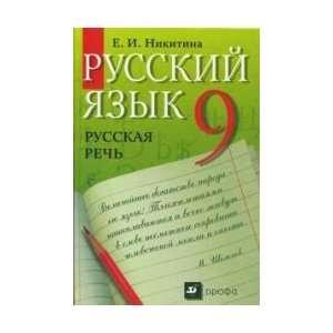 9kl [Uchebnik] (9785358085848): Nikitina Ekaterina Ivanovna: Books