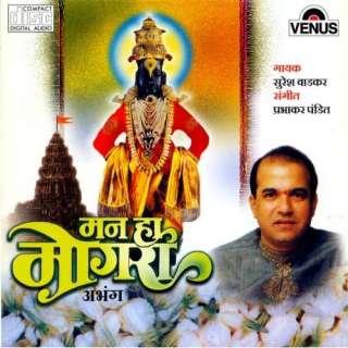 Man Ha Mogra (Marathi Bhaktigeet) Suresh Wadkar
