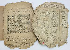 ARABIC ISLAMIC MAGIC RUHANI OCCULT NUMEROLOGY MANUSCRIPT HANDWRITTEN