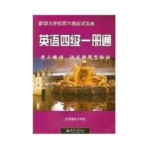 ) MA ZHEN QI LV YONG HUA BEI JING XIN DONG LI XUE XIAO Books