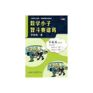 Math game kid sapiential Zhuge   two color version(Chinese