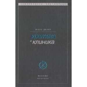 Kritika i klinika (9785901410103) Deljoz Zh. Books